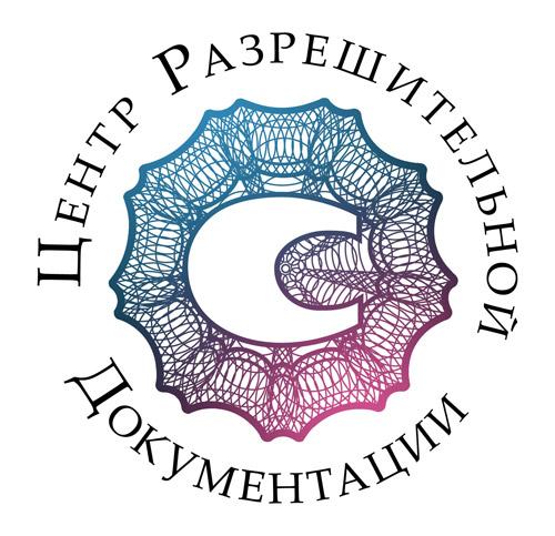 Центр Разрешительной Документации